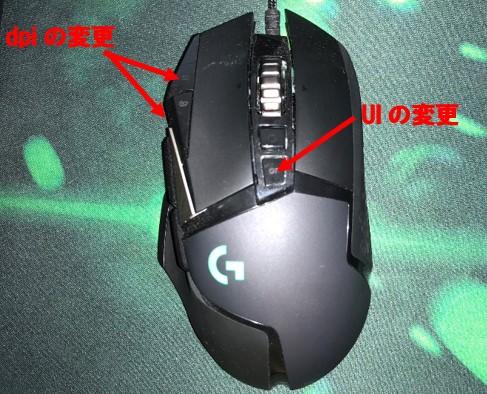 ロジクールG502HEROui変更