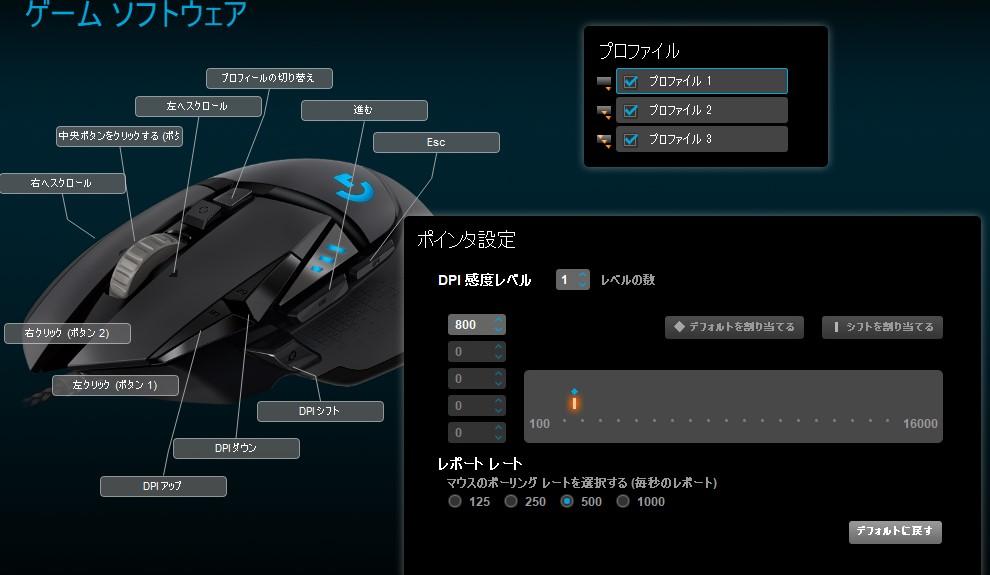 ロジクールG502HERO設定
