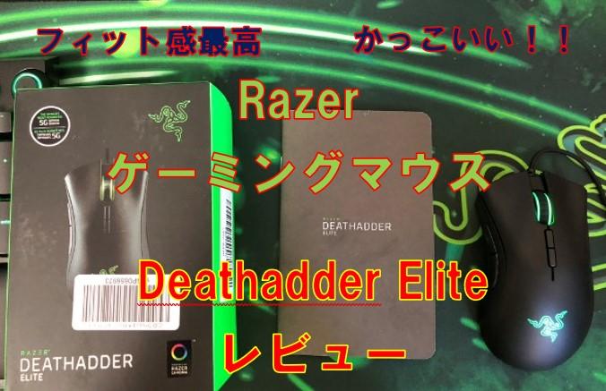 Razer Deathadder Elite使用感やいい点悪い点をレビュー!