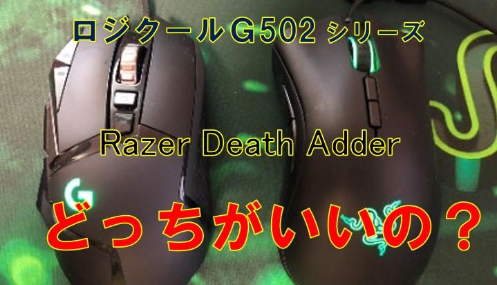 LogicoolG502とRazer DeathAdder Eliteゲーミングマウスどっちがお勧め?色々比較してみました