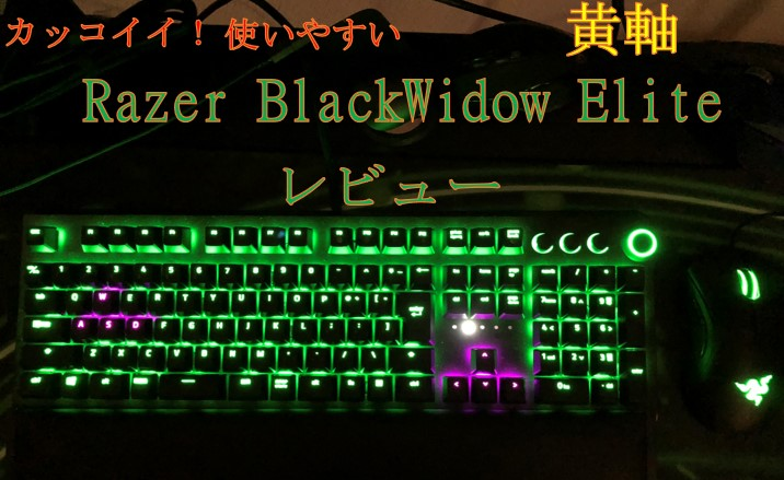 Razer BlackWidow Elite黄軸の使用感をレビュー!