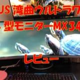 ASUS湾曲ウルトラワイド34型モニターMX34VQのレビュー!