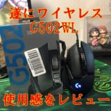 ロジクールG502WL(ワイヤレスゲーミングマウス)の使用感をレビュー