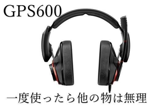 ゼンハイザーGSP600レビュー
