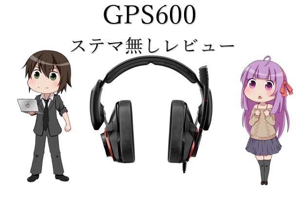 GSP600ステマ無しレビュー