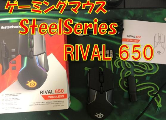 ゲーミングマウスSteelSeries Rival 650 Wirelessの使用感をレビュー!重り調整にリフトオフディスタンの調整が魅力