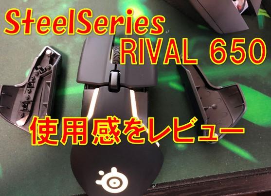 ゲーミングマウスSteelSeries Rival 650 Wirelessの使用感をレビュー