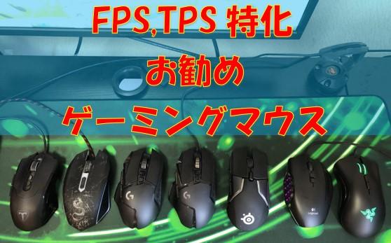 FPS,TPS向けのおすすめのゲーミングマウスを紹介!