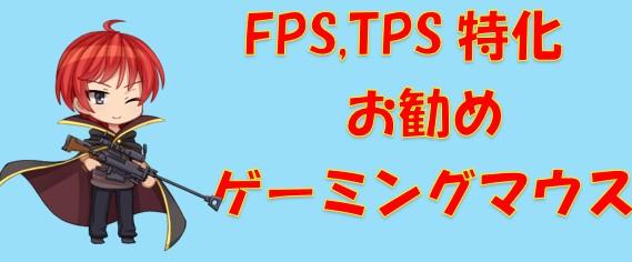 FPS,TPS向けのおすすめのゲーミングマウスを紹介