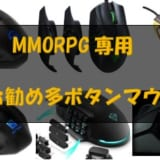 MMORPG向けのおすすめの多ボタンゲーミングマウス