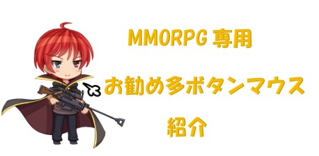 MMORPG向けおすすめの多機能ボタン付きゲーミングマウス