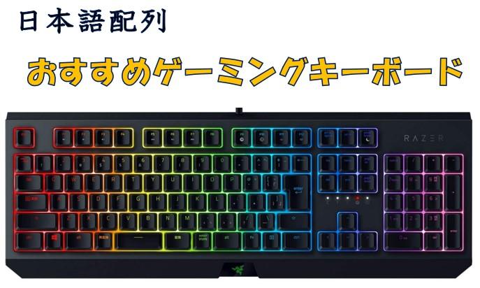 おすすめのフルサイズゲーミングキーボード!日本語配列