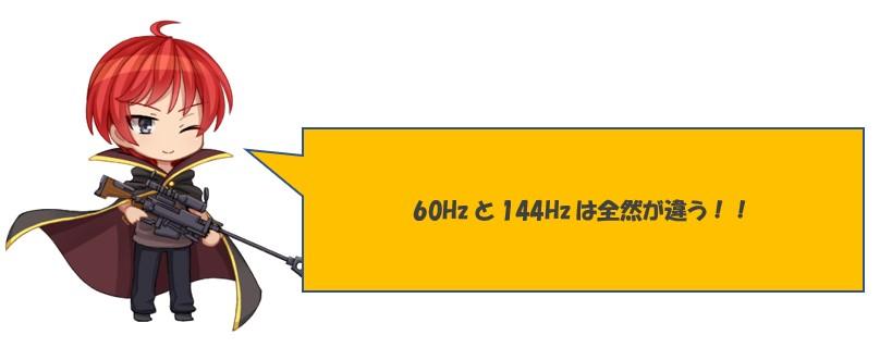 24インチ144Hz以上のおすすめのゲーミングモニター