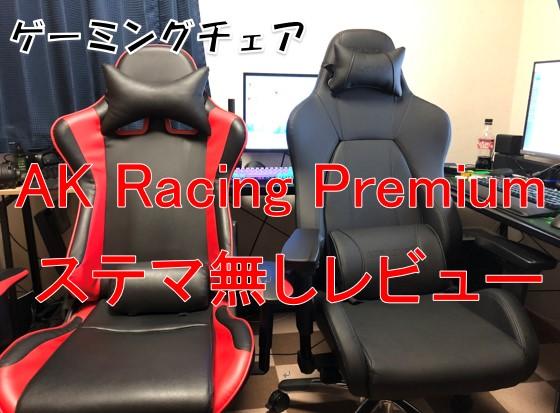 AKRacing Premiumの座り心地をレビュー!安いゲーミングチェアと比較してみた