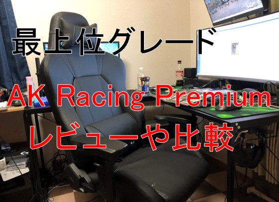 AKRacing Premiumの座り心地や機能についてレビューや比較