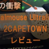 Finalmouse Ultralight 2-CAPETOWNをレビュー!デメリットやメリットを徹底解説!