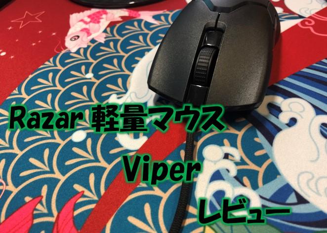 軽量マウスRazar Viperをレビュー!