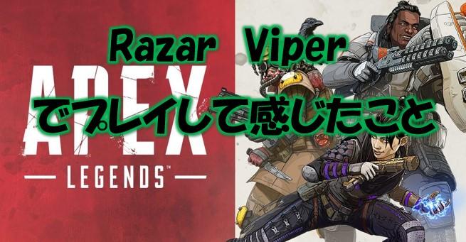 RazerViperでApex Legends