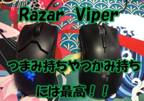 RRazerViperレビュー画像
