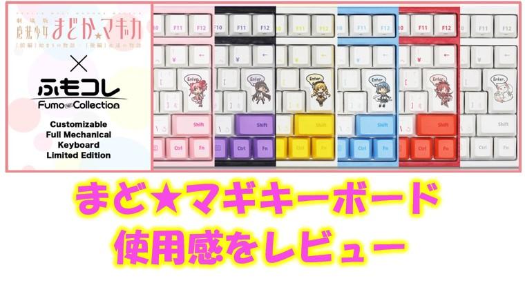 【ふもコレ】魔法少女まどか☆マギカコラボキーボードの使用感をレビュー!!