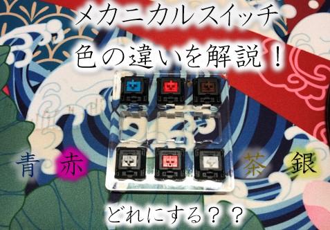メカニカルスイッチの色の違いを解説!青赤茶銀好みのキー軸を見つけよう