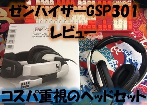 ゼンハイザーGSP301(GSP300)をレビュー!GSP600とどっちがお勧めか徹底比較