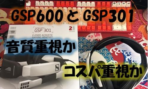 GSP301とGSP600はどっちがお勧め??