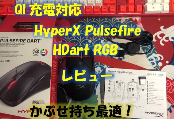IQ充電対応ワイヤレスマウスHyperX Pulsefire Dart RGBをレビュー!