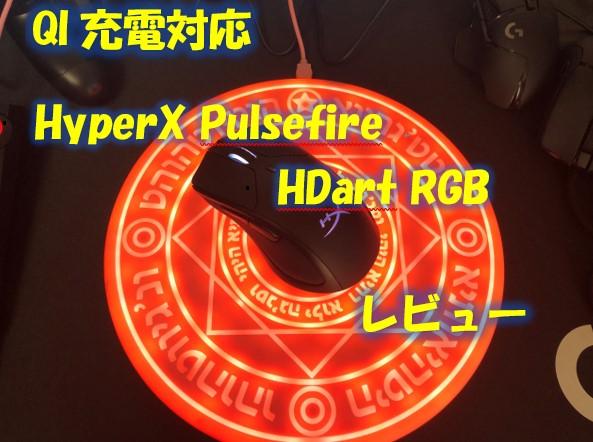 ワイヤレスゲーミングマウスHyperX Pulsefire Dart RGBをレビュー!