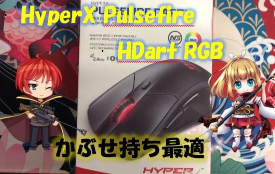 HyperX Pulsefire Dart RGBのレビュー