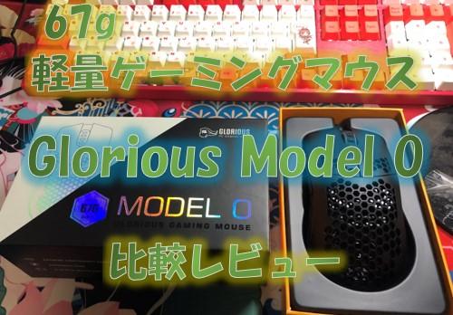 【軽量ゲーミングマウス】Glorious Model O をレビュー!ViperやFinalmouseと比較してみた