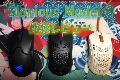 Glorious Model Oを比較レビュー!軽量マウスはどれがいいの??