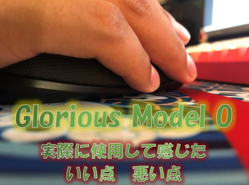 Glorious Model Oを使用して感じたいい点悪い点を解説
