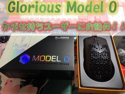 Glorious Model Oのレビュー画像