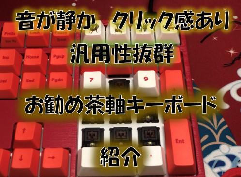 【茶軸限定】お勧めの茶軸ゲーミングキーボードを紹介!