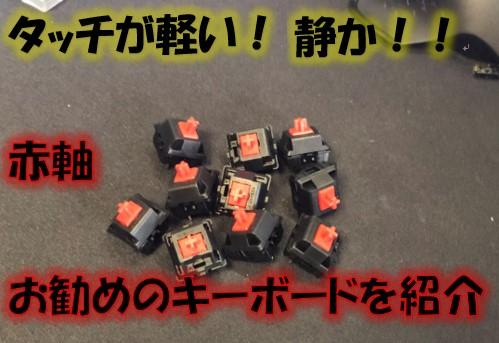 タッチが軽く静か!おすすめの赤軸キーボードを紹介!!