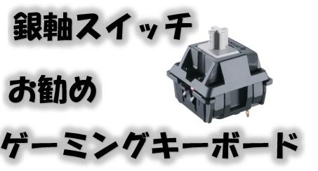 【ゲーム特化】お勧めの銀軸キーボードを紹介!!