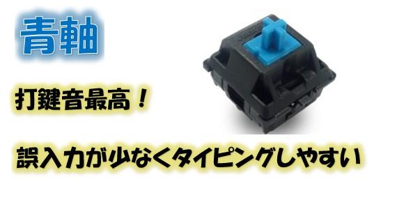 お勧めの青軸ゲーミングキーボード最後に!!