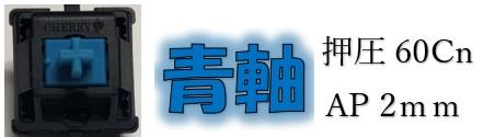 青軸キーボード