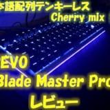 ゲーミングキーボードDREVO BladeMaster Pro 91K Wirelessをレビュー!