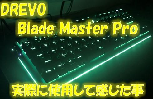 ステマ無しBladeMaster Proを実際に使用して感じたいい点