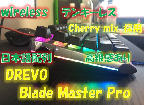 DREVO BladeMaster Pro 91K Wirelessレビュー最後に!!