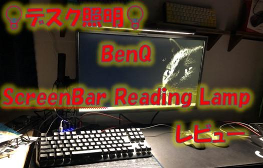 ゲーマーにお勧め!BenQ ScreenBar e-Reading Lampをレビュー