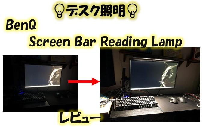 デスク照明BenQ ScreenBarをレビュー!