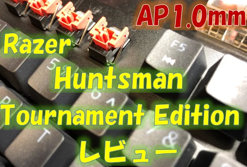 Razer Huntsman Tournament Editionレビュー!軽く1mmのAPが魅力のゲーミングキーボード