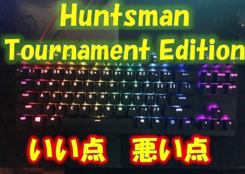 Razer Huntsman Tournament Edition実際に使用して分かったいい点