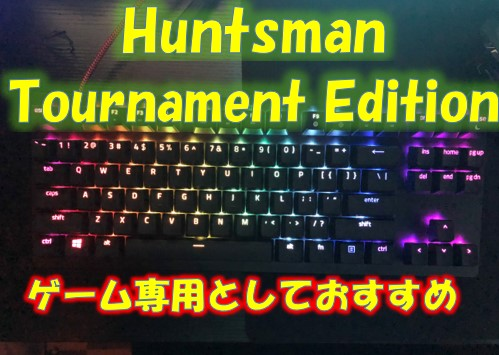 Razer Huntsman Tournament Edition レビュー最後に!