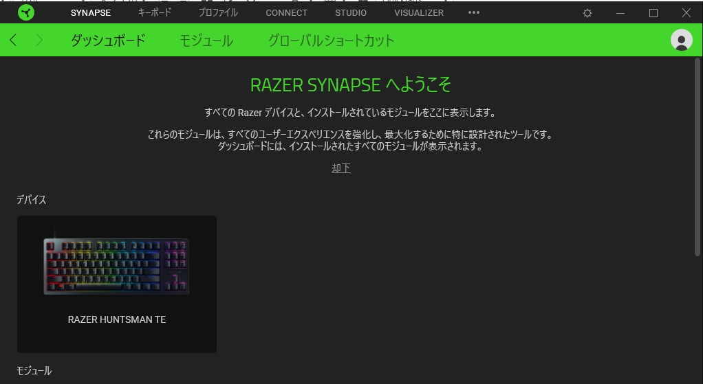 Razer Huntsman Tournament Editionのソフトフェア