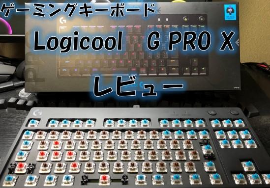ゲーミングキーボードLogicool G PRO Xのレビュー!まさかのスイッチの取り換えが出来るキーボード!!