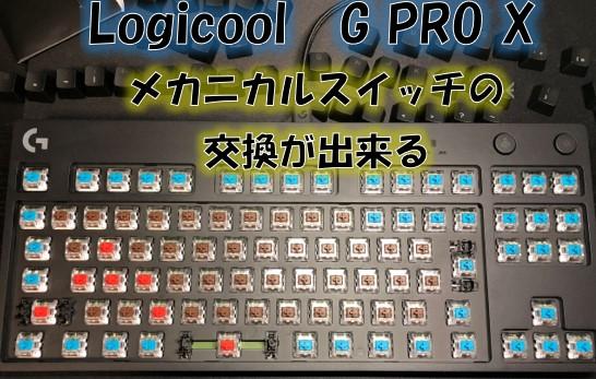 メカニカルスイッチの交換が出来るゲーミングキーボードロジクールG PRO Xのレビュー!